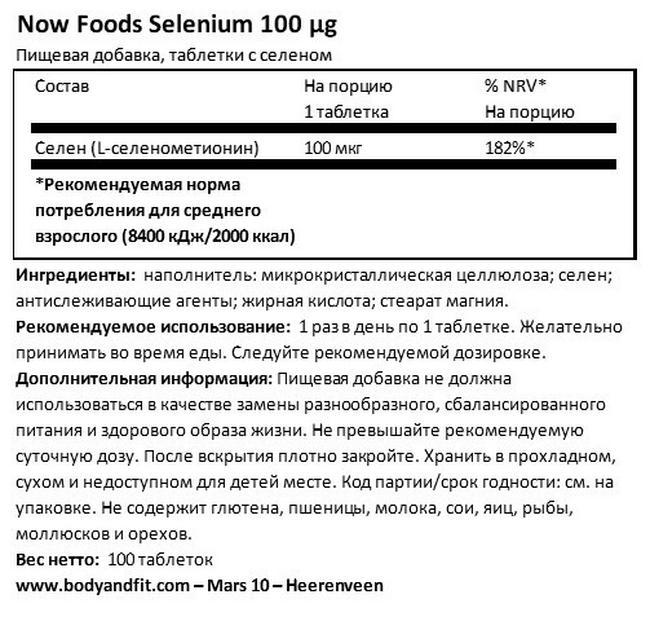 Селен Нау Фудз Nutritional Information 1