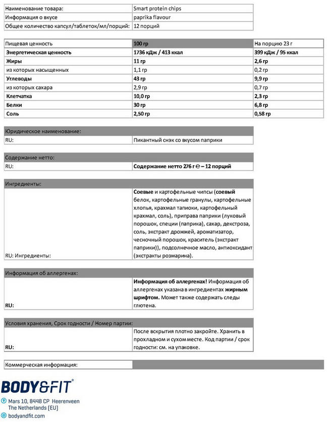 Smart Protein Chips Nutritional Information 1