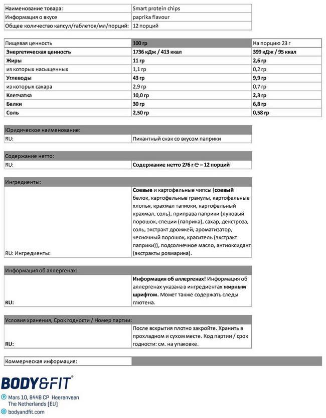 Протеиновые чипсы «Смарт» Nutritional Information 1