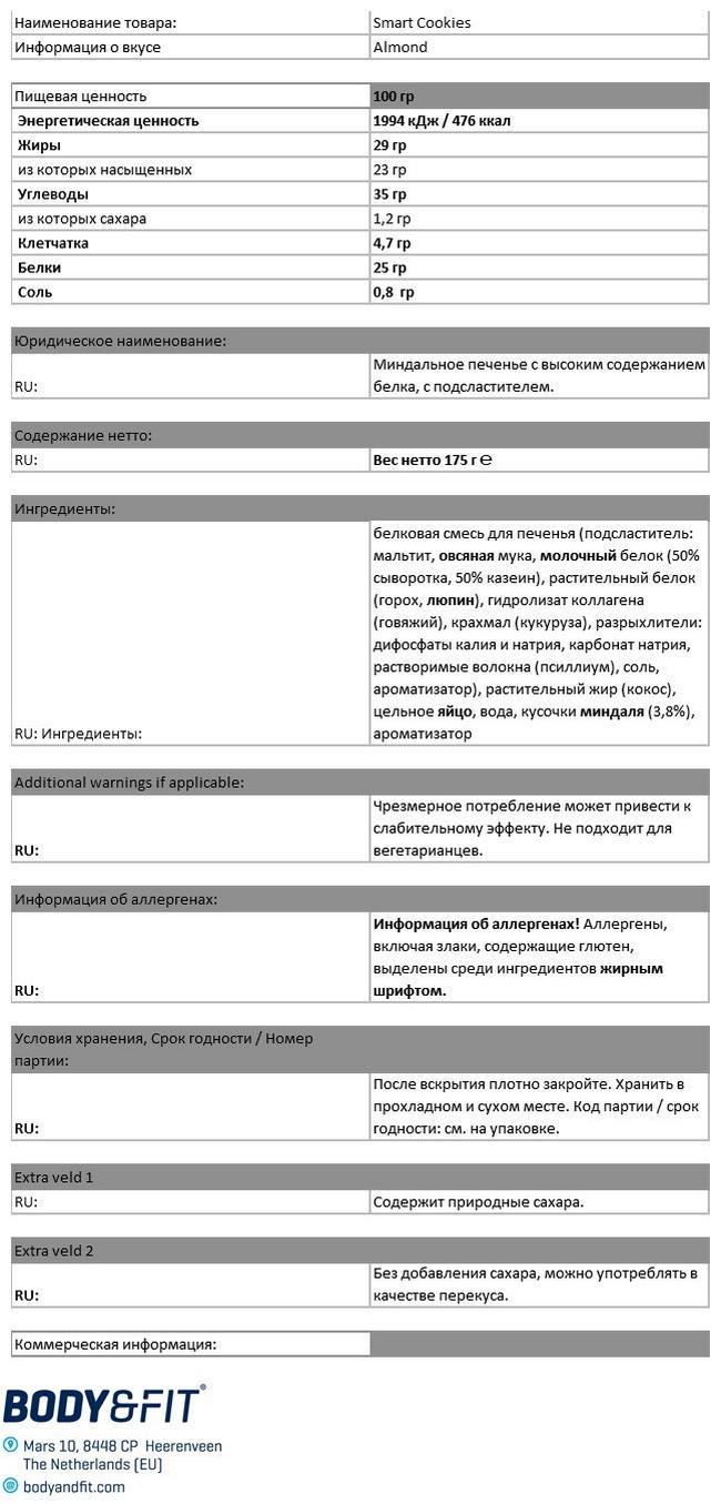 Протеиновое печенье «Смарт» Nutritional Information 1