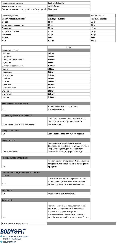 Изолят сывороточного протеина Nutritional Information 1
