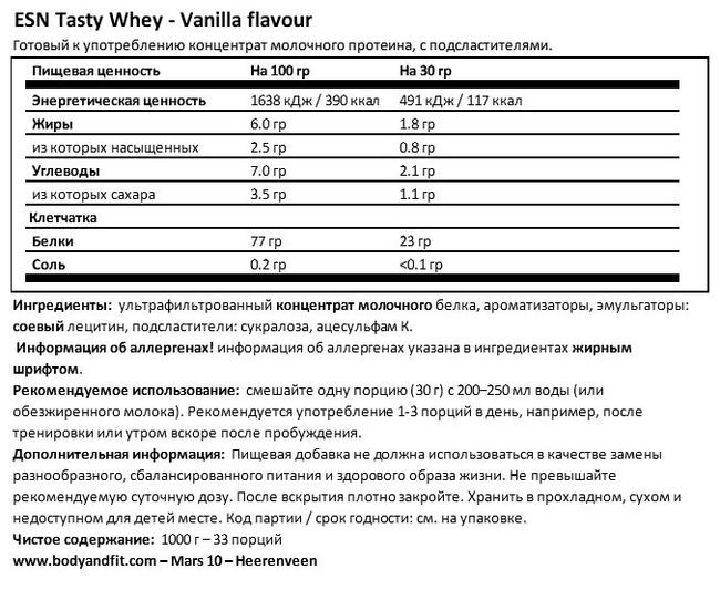 Tasty Whey Nutritional Information 1