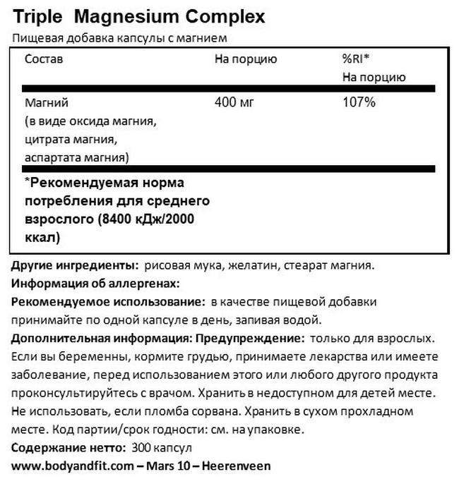 Комплекс с тройным содержанием магния Nutritional Information 1