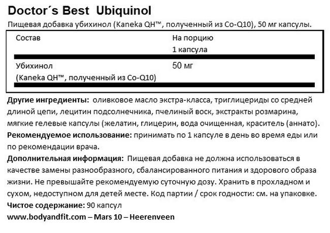 Ubiquinol Nutritional Information 1