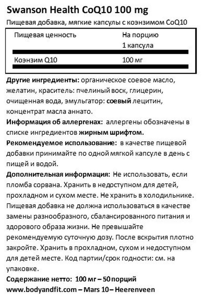 Ultra CoQ10 100mg Nutritional Information 1