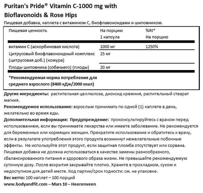 Витамин С-1000мг с биофлавоноидами и шиповником Nutritional Information 1
