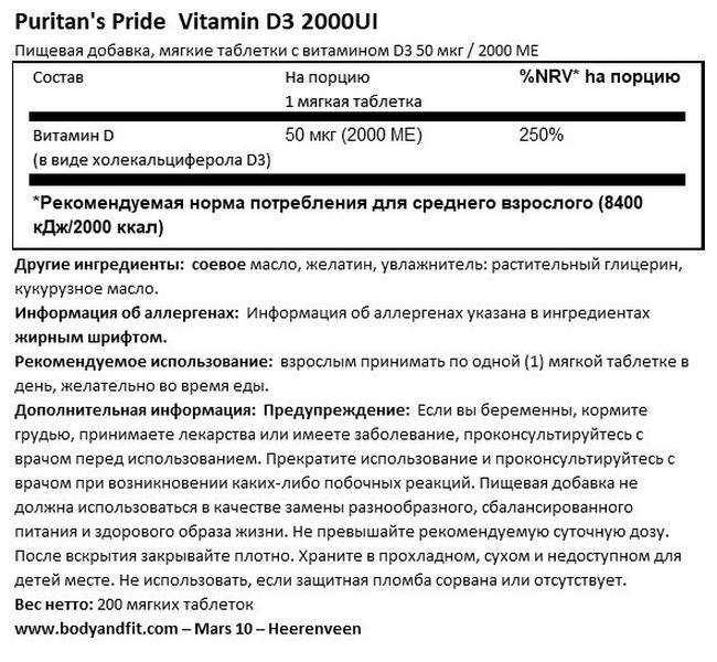 Vitamin D3 2000 IU Nutritional Information 1