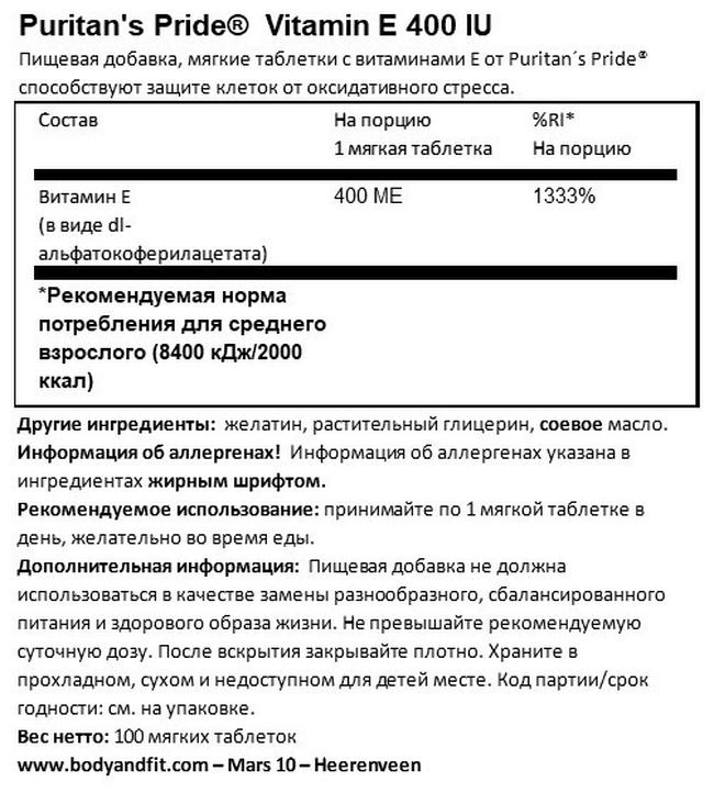Витамин E 400 МЕ Nutritional Information 1