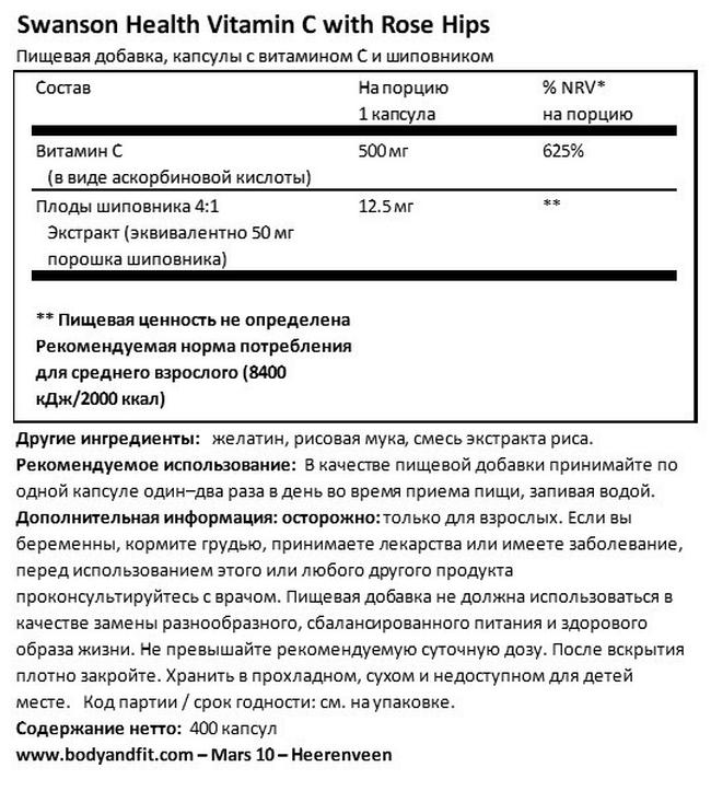 Vitamin C 500 mg W/RH Nutritional Information 1