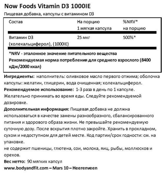 Витамин D3 (1000 МЕ) Nutritional Information 1