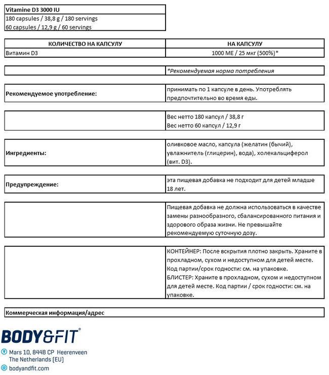Витамин D3— 1000 МЕ Nutritional Information 1