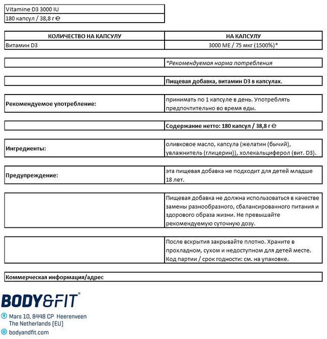 Витамин D3— 3000 МЕ Nutritional Information 1