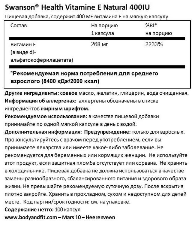 Vitamin E Natural 400IU Nutritional Information 1