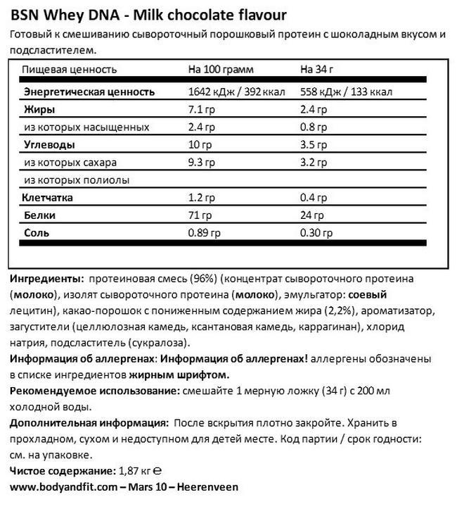 Вэй ДНК Nutritional Information 1