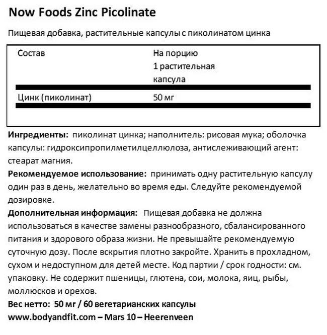 Пиколинат цинка Nutritional Information 1