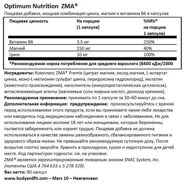 ЗМА Nutritional Information 1